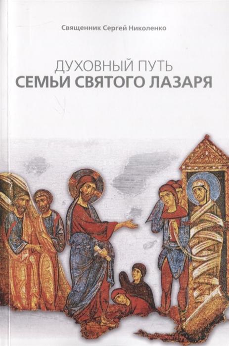 Священник Сергей Николенко Духовный путь Семьи святого Лазаря николенко а пронзая ткань времени