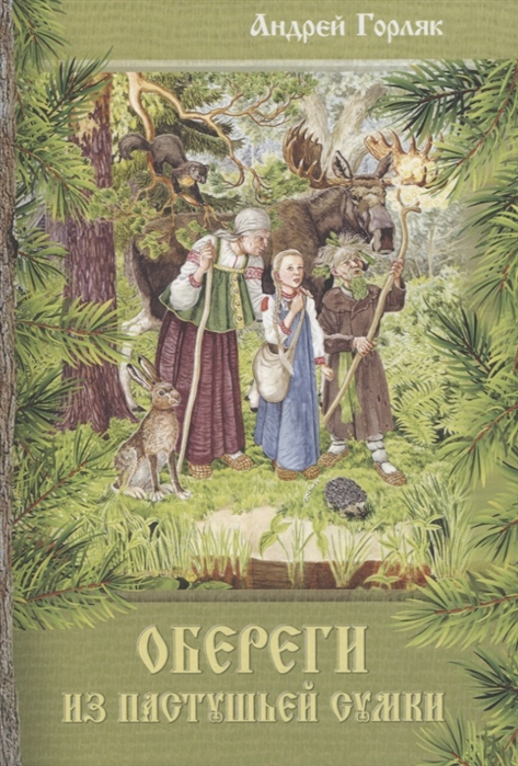 сумки для детей Горляк А. Обереги из пастушьей сумки Повесть-фэнтези для детей