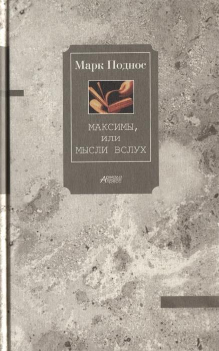 Поднос М. Максимы или Мысли вслух недорого