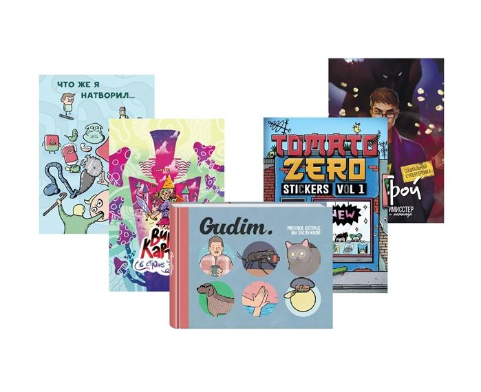 корецкий д лихие парни комплект из 4 х книг Чилик, Gudim, Оптимисстер Д., Картер В. Комплект комиксов Комиксы блогеров комплект из 4 книг