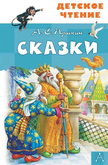 Пушкин А. А С Пушкин Сказки недорого