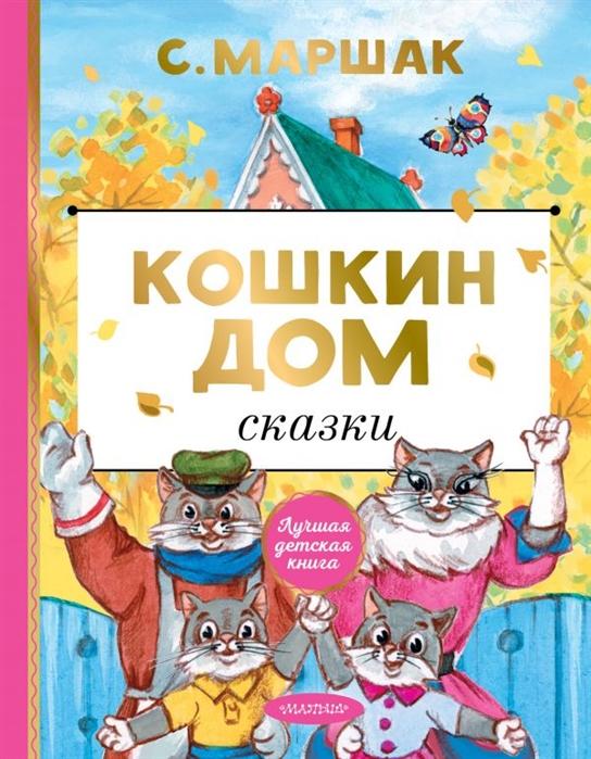Маршак С. Кошкин дом Сказки маршак с я кошкин дом