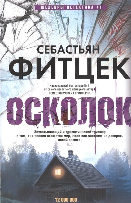 Фото - Фитцек С. Осколок фитцек с тот кто виновен роман