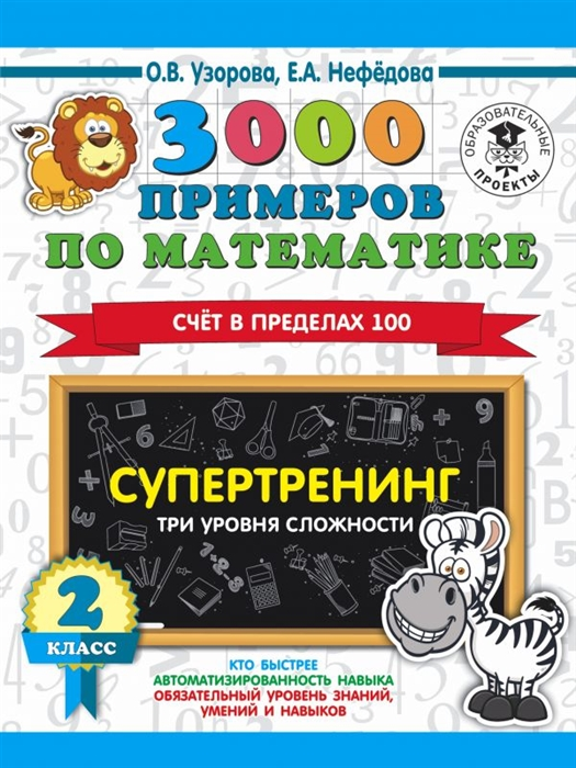 Узорова О., Нефедова Е. 3000 примеров по математике Супертренинг Три уровня сложности Счет в пределах 100 2 класс узорова о нефедова е быстро учимся считать в пределах 100