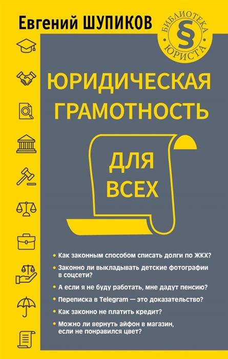 Шупиков Е. Юридическая грамотность для всех юридическая литература