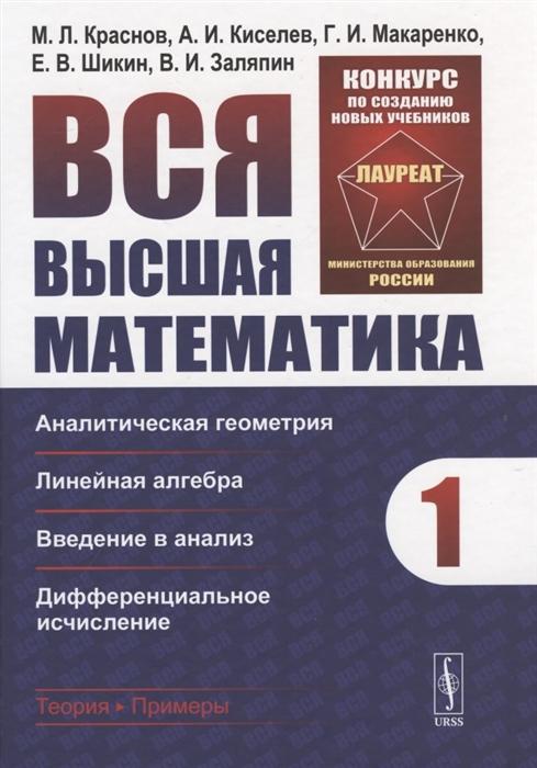 Краснов М. Вся высшая математика Том 1 Аналитическая геометрия линейная алгебра введение в анализ дифференциальное исчисление с м авдошин дискретная математика модулярная алгебра криптография кодирование