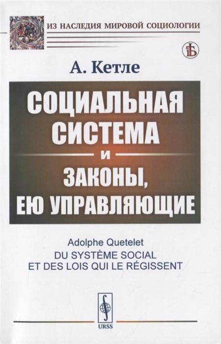 Кетле А. Социальная система и законы ею управляющие