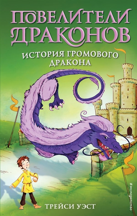 Купить История Громового дракона, Эксмо, Детская фантастика