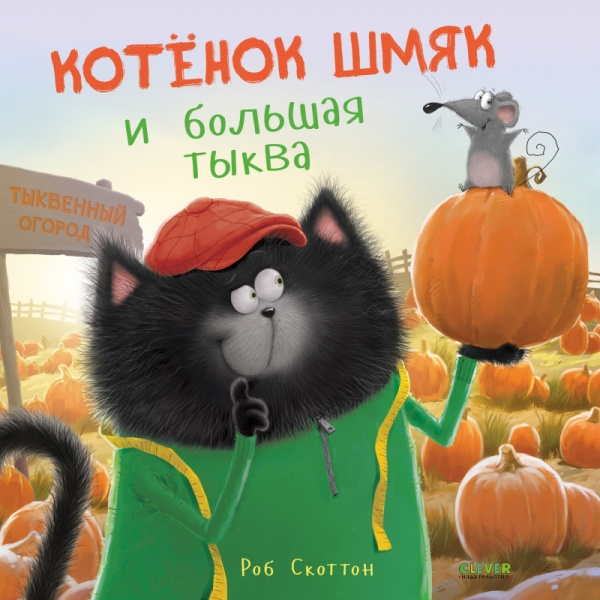 Скоттон Р. Котенок Шмяк и большая тыква обучающие книги clever р скоттон котенок шмяк и загадочное зернышко