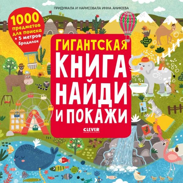 Купить Гигантская книга найди и покажи 1000 предметов для поиска 5 метров бродилок, Клевер, Головоломки. Кроссворды. Загадки
