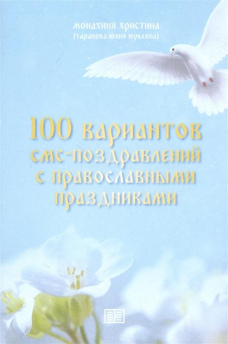 Монахиня Христина 100 вариантов смс-поздравлений с православными праздниками
