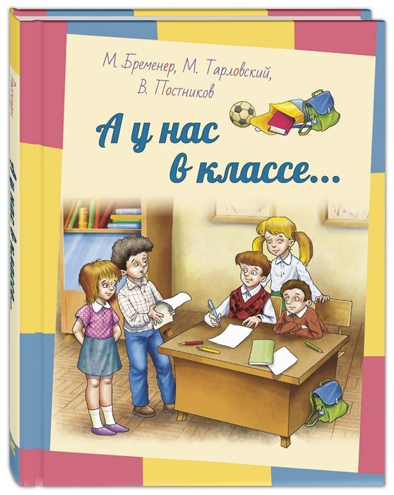 Купить А у нас в классе Рассказы, Энас-Книга, Проза для детей. Повести, рассказы