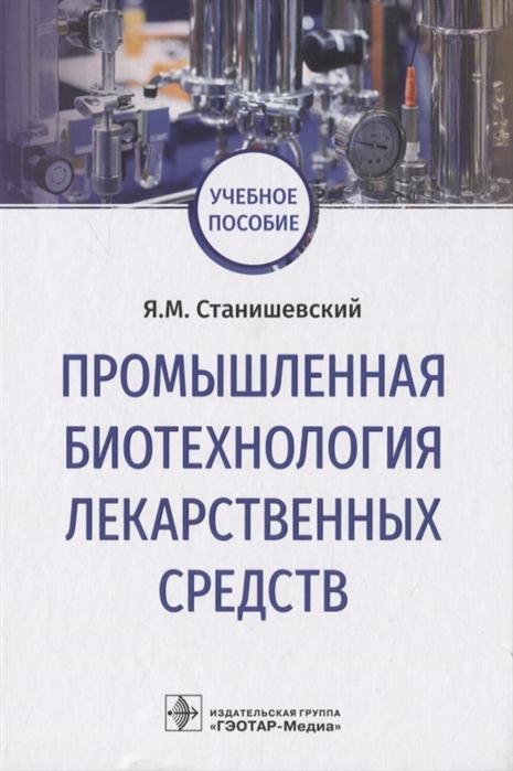 Станишевский Я. Промышленная биотехнология лекарственных средств