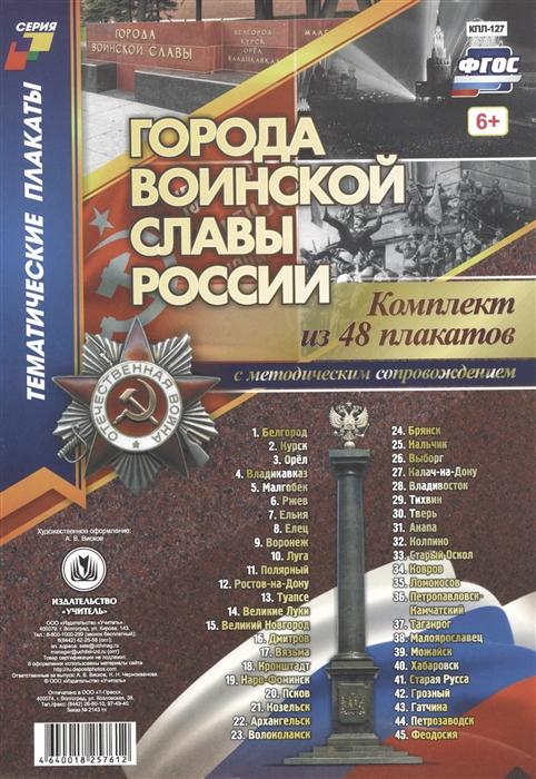 Комплект плакатов с методическим сопровождением Города воинской славы России