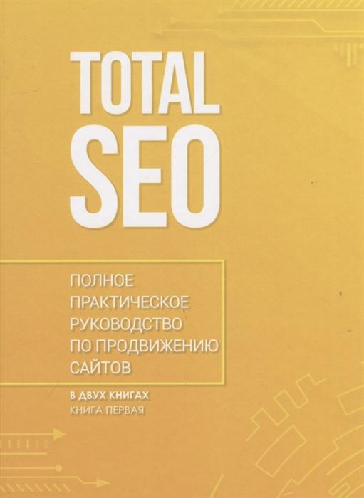 Шамина И., Носаченко А. Total SEO Полное практическое руководство по продвижению сайтов Книга 1 комплект из 2-х книг