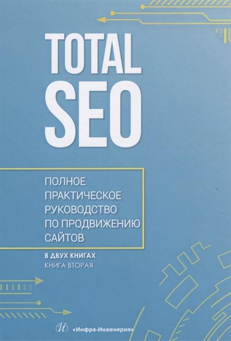 Шамина И., Носаченко А. Total SEO Полное практическое руководство по продвижению сайтов Книга 2 комплект из 2-х книг