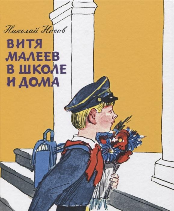 Купить Витя Малеев в школе и дома, Азбука, Проза для детей. Повести, рассказы