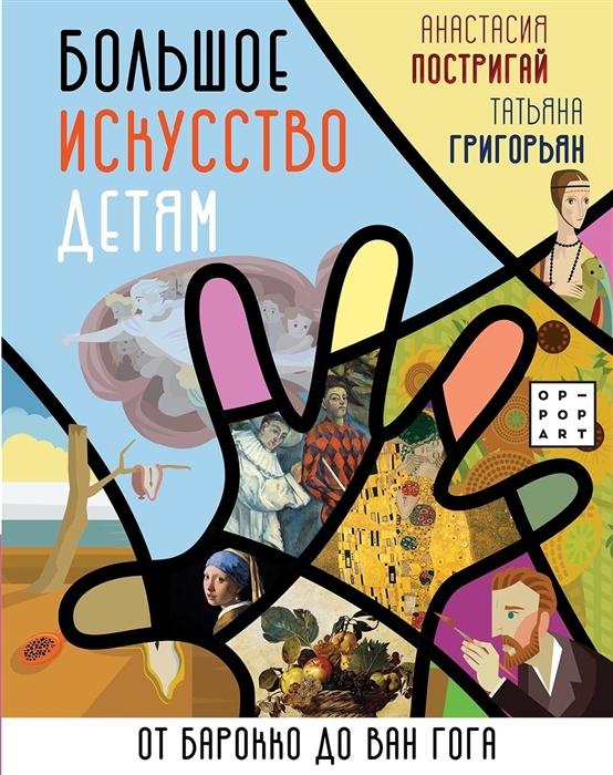 Купить Большое искусство детям от барокко до Ван Гога, АСТ, Искусство. Культура