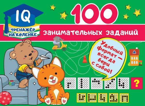 Фото - Дмитриева В. 100 занимательных заданий дмитриева в г сост 2500 занимательных головоломок и заданий для детей