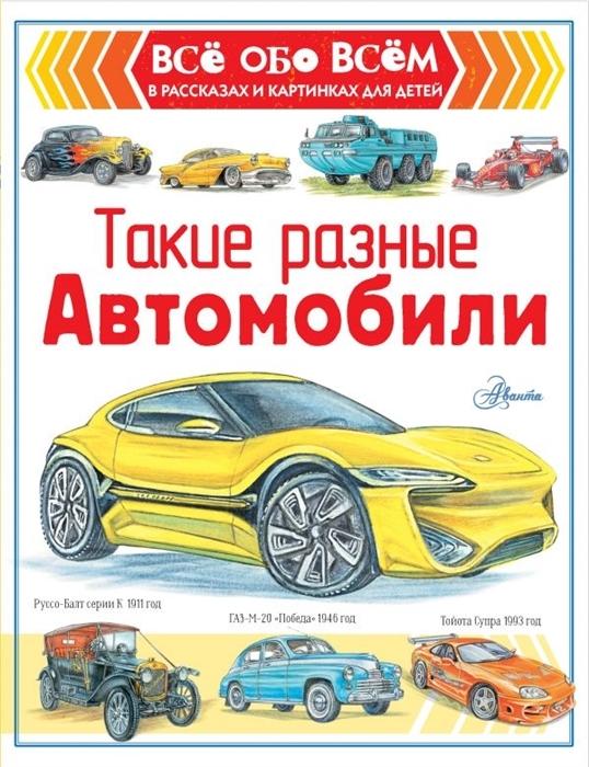 Купить Такие разные автомобили, АСТ, Техника