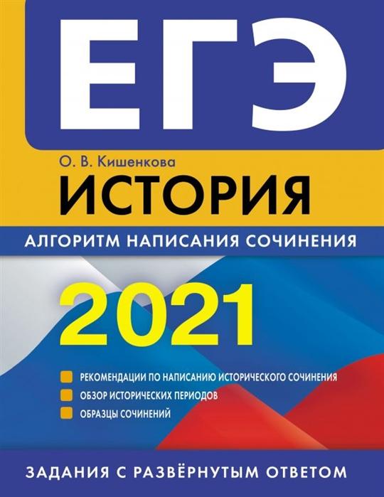 Кишенкова О. ЕГЭ-2021 История Алгоритм написания сочинения михайлова е в егэ 2021 русский язык алгоритм написания сочинения