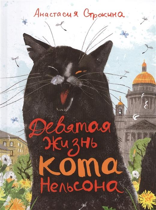 Купить Девятая жизнь кота Нельсона Сказка, Росмэн, Сказки