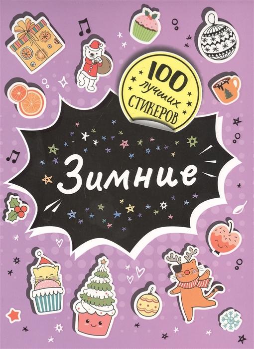 Купить Зимние 100 лучших стикеров, Росмэн, Книги с наклейками