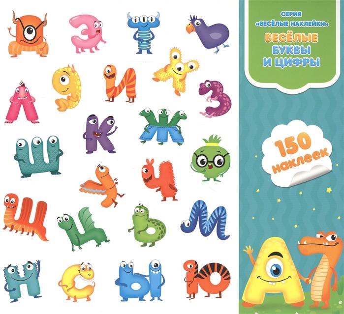 Купить Веселые буквы и цифры Книга-картинка с наклейками 150 наклеек, Геодом, Книги с наклейками