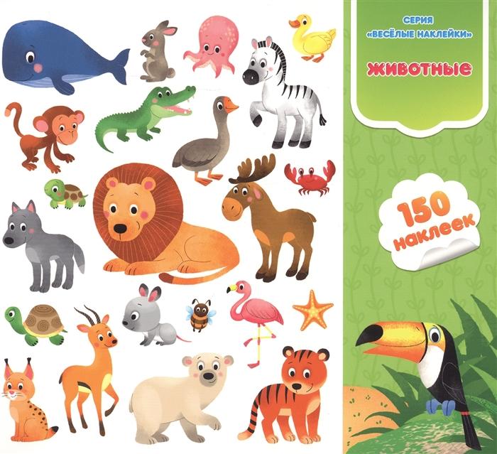 Животные Книга-картинка с наклейками 150 наклеек животные книга с наклейками