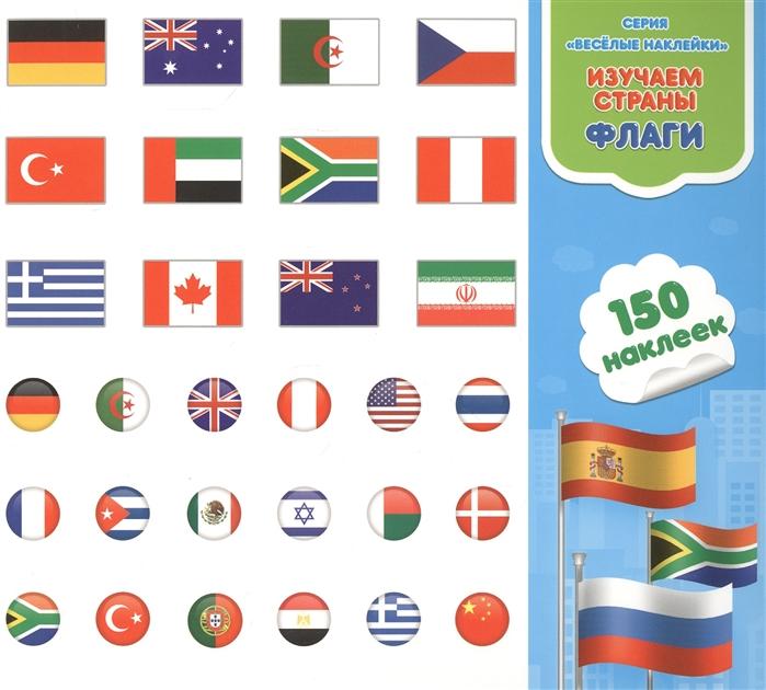 Изучаем страны Флаги Книга-картинка с наклейками 150 наклеек страны и флаги атлас с наклейками