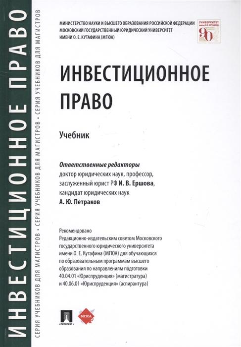 Ершова И., Петраков А. (ред.) Инвестиционное право Учебник ольга бережная инвестиционное кредитование