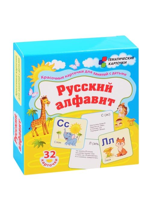 Фото - Русский алфавит 32 карточки магнитные карточки плакат алфавит