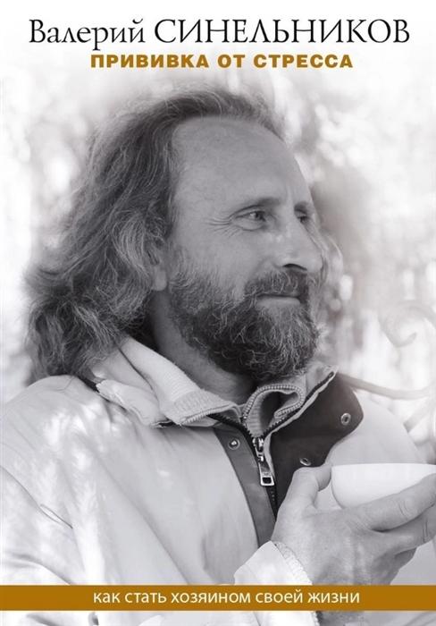 Фото - Синельников В. Прививка от стресса Как стать хозяином своей жизни фэйлла д 10 уроков на салфетках стань хозяином своей жизни