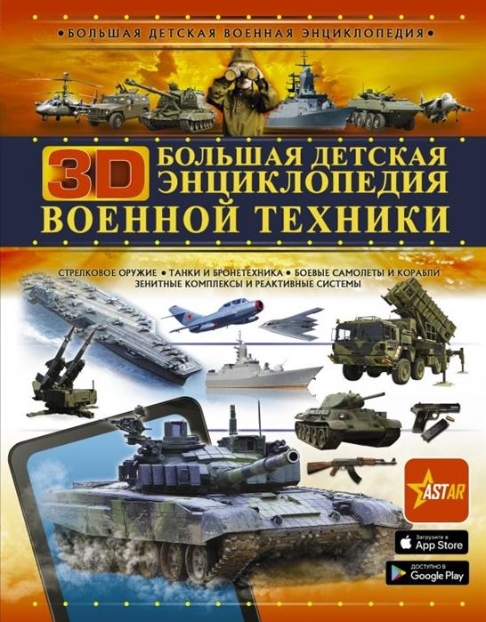 Купить Большая детская 3D-энциклопедия военной техники, АСТ, Техника