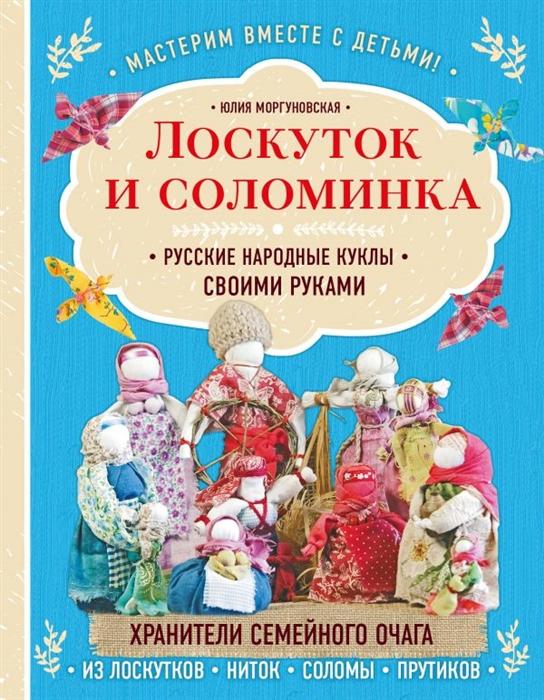 Фото - Моргуновская Ю. Лоскуток и соломинка Русские народные куклы своими руками зайцев в б куклы своими руками