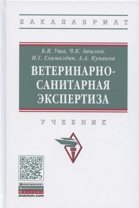Уша Б., Авылов Ч., Гламаздин И., Кунаков А. Ветеринарно-санитарная экспертиза Учебник недорого