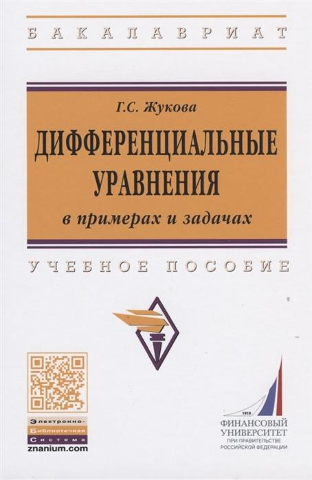 Жукова Г. Дифференциальные уравнения в примерах и задачах недорого