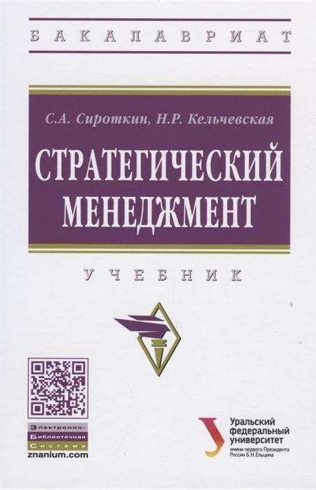 Фото - Сироткин С., Кельчевская Н. Стратегический менеджмент шпаргалка стратегический менеджмент
