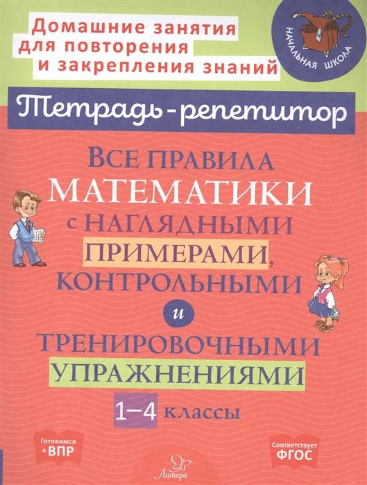 Селиванова М. Все правила математики с наглядными примерами контрольными и тренировочными упражнениями 1-4 классы буряк м математика 1 4 классы все правила