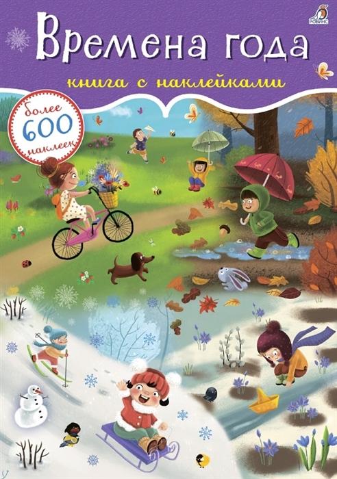 Купить Времена года Книга с наклейками Более 600 наклеек, Робинс, Книги с наклейками