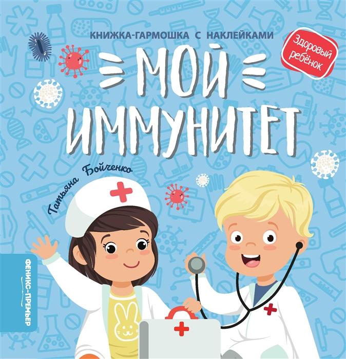 Купить Мой иммунитет книжка-гармошка с наклейками, Феникс, Книги с наклейками