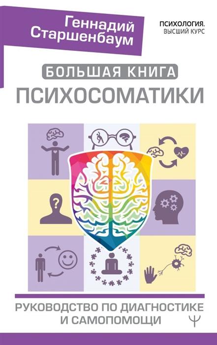 Фото - Старшенбаум Г. Большая книга психосоматики Руководство по диагностике и самопомощи старшенбаум г в наши дети