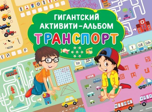 Дмитриева В. (сост.) Транспорт Гигантский активити-альбом