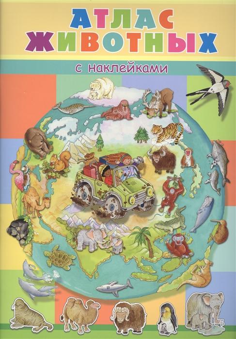 Барсотти Э. Атлас животных с наклейками барсотти э царство животных моя первая энциклопедия с наклейками