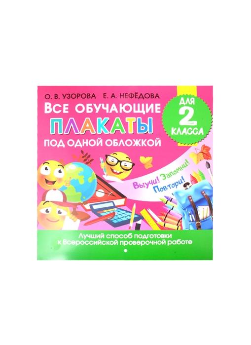 обучающие плакаты Узорова О., Нефедова Е. Все обучающие плакаты для 2 класса