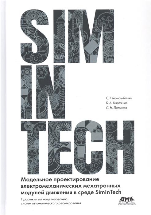 Герман-Галкин С., Карташов Б., Литвинов С. Модельное проектирование электромеханических мехатронных модулей движения в среде SimInTech недорого