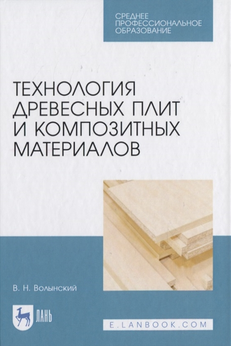 Волынский В. Технология древесных плит и композитных материалов