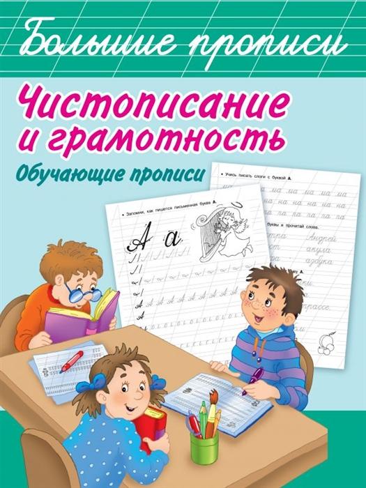 Дмитриева В. (сост.) Чистописание и грамотность Обучающие прописи