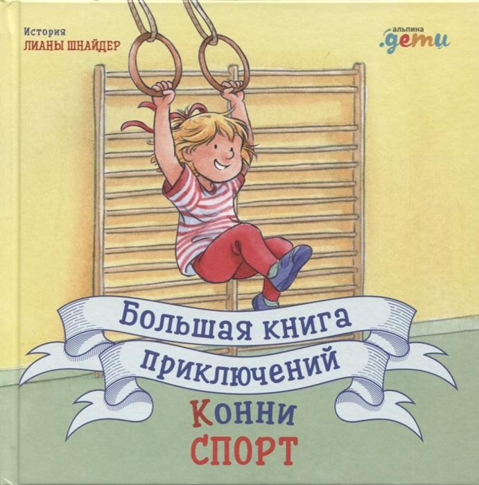 Большая книга приключений Конни Спорт, Альпина. Дети, Проза для детей. Повести, рассказы  - купить со скидкой