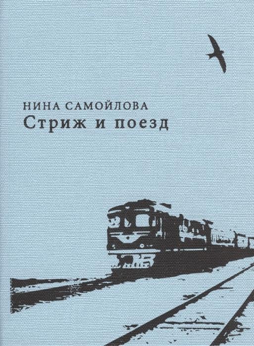 Фото - Самойлова Н. Стриж и поезд стихи и проза сергей яснодум счастливо товарищ… стихи проза
